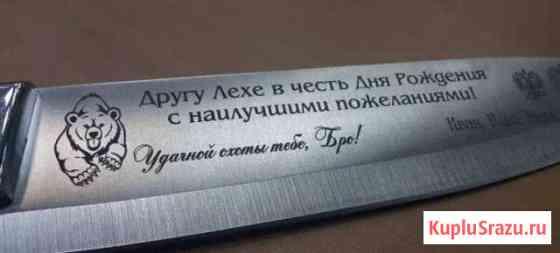 Лазерная гравировка на различных материалах Ханты-Мансийск