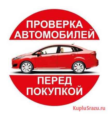 Проверка автомобилей перед покупкой в Томске Томск