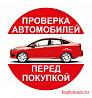 Проверка автомобилей перед покупкой в Томске