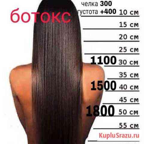 Кератиновое выпрямление, ботокс для волос Ярославль