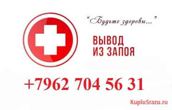 Вывод из запоя - лечение капельница помощь Санкт-Петербург