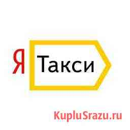 Водитель Яндекс Такси Сергиев Посад