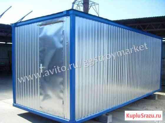 Блок контейнер новый Одинцово