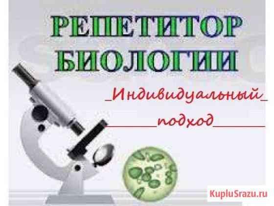 Репетитор по биологии Москва