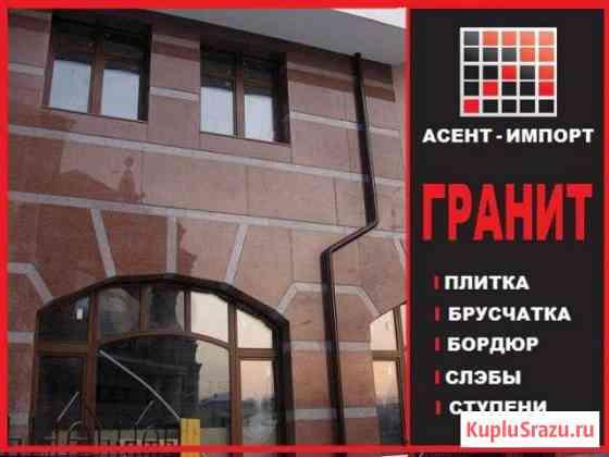 Гранитная плита со склада. Разные цвета гранита Наро-Фоминск