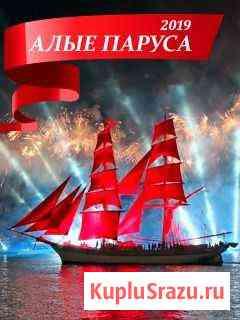 Билеты на Алые Паруса (пригласительные) Санкт-Петербург