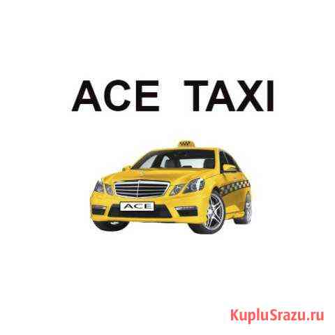 Водитель такси Яндекс.Такси и Гетт такси Анапа Анапа