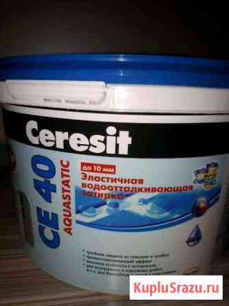 Затирка цементная ceresit CE40 (серая) Набережные Челны