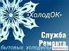 Ремонт холодильников Трубчевск и район
