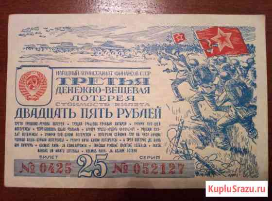 Билеты третья денежно-вещевая лотерея 1943г.в Воронеж