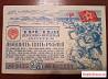 Билеты третья денежно-вещевая лотерея 1943г.в