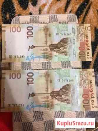 Банкноты Крым Самара
