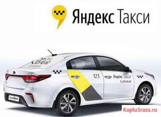 Работа водителем в Яндекс Такси Новосибирск