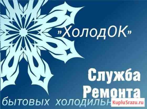 Ученик мастера холодильного оборудования Малоархангельск