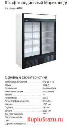 Холодильное оборудование Заводской