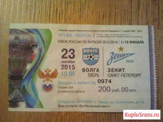 Билет на матч Волга (Тверь) -Зенит(Cпб) 23.09.15г Тверь
