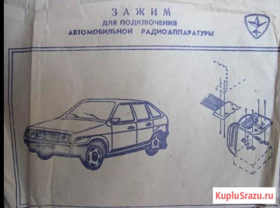 Разъёмный зажим для крепления радиоаппаратуры УАЗ ВАЗ ГАЗ Новый СССР Санкт-Петербург