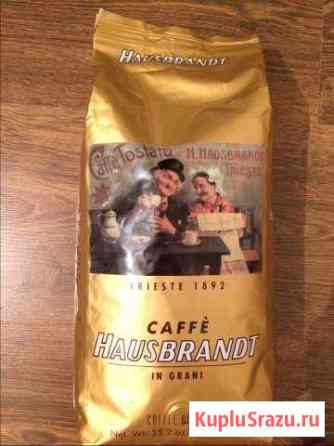 Кофе Hausbrandt espresso в зернах Люберцы