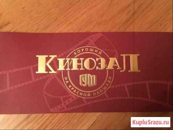 Билеты кинотеатр отличный подарок Москва