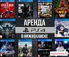Аренда/Прокат Sony PS4 PlayStation 4 плейстейшен 4