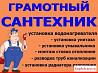 Услуги Сантехника 24/7