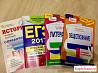 Учебные пособия для подготовки к егэ