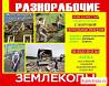 Разнорабочие-землекопы (разлом домов) вывоз мусора