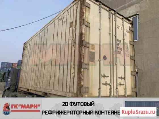 Рефконтейнер 20 футов Владивосток