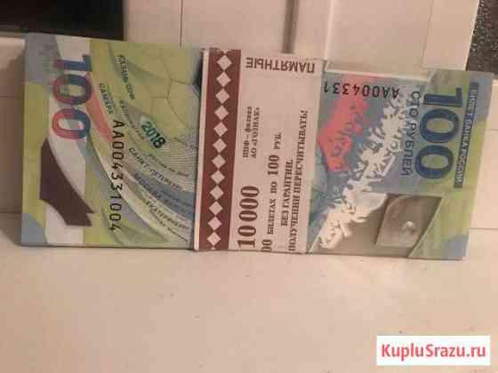 Банкнота Чемпионат Самара