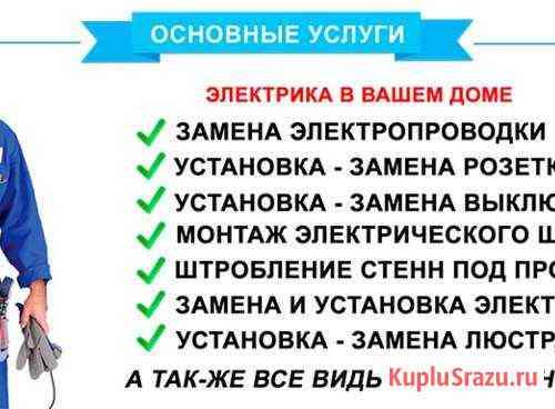 Услуги электрика Старый Оскол