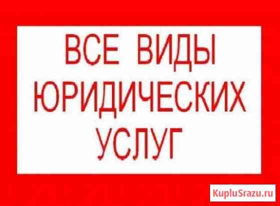 Юрист по административным, жилищным И иным спорам Иркутск