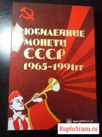 Юбилейка СССР альбом Караваево