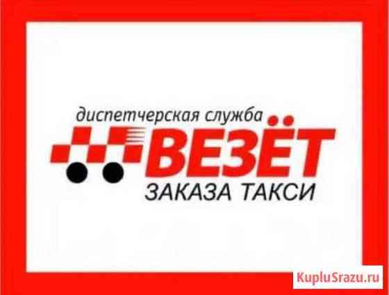 Требуются водители для сотрудничества (г. Псков) Псков