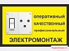 Электрики; работы от мелких до крупных (договор)