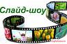 Слайд шоу,видеофильм,видеоролик из ваших фото и ви