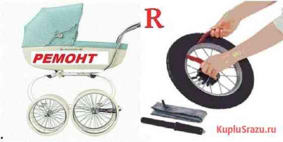 Ремонт детских колясок, замена шин сзр Чебоксары