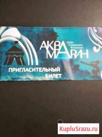 Пригласительный билет Цирк танцующих фонтанов Москва