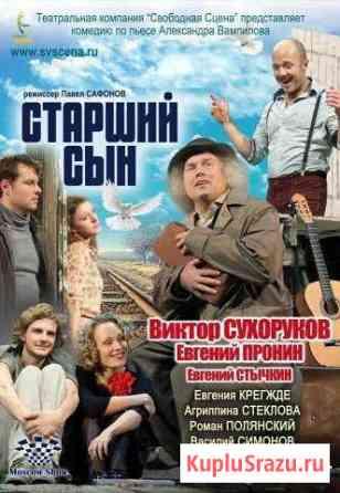 Билеты Старший сын 16.09 Москва