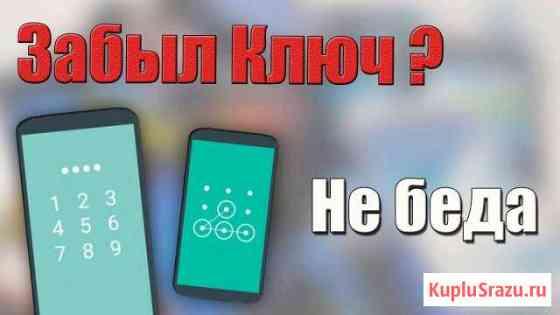 Разблокировка телефонов Белгород