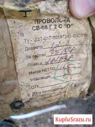 Проволока сварочная 1.2 мм 16.5 кг омедненная Набережные Челны