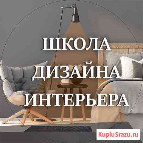 Школа дизайна интерьера Екатеринбург