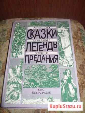 Сказки, легенды, предания (Антология семейного чте Усть-Катав