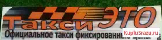 В такси требуется водитель. ст. Зеленчукск Зеленчукская