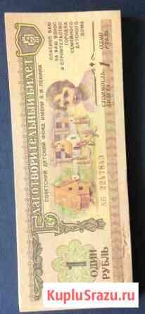 Благотворительные билеты СССР Симферополь