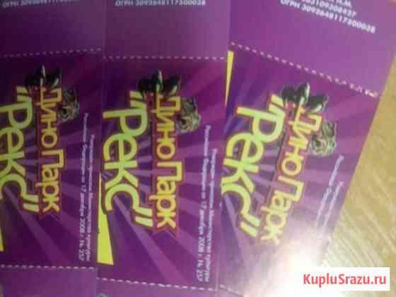 Динопарк Рекс билеты на любой день динозавр отдых Ростов-на-Дону