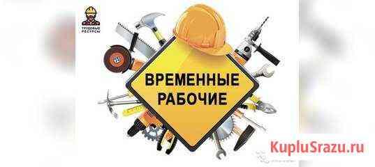 Разнорабочие-Грузчики Челябинск