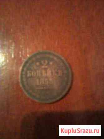 Монета 1855года Таловая