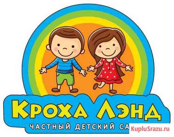 Воспитатель детского сада (яслей-сада) Воронеж