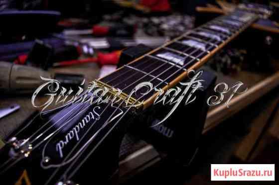 Ремонт гитар (гитарный мастер) Белгород
