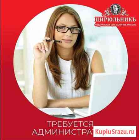 Администратор Великий Новгород